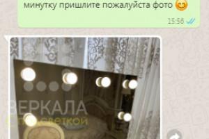 Фото отзыва для гримерного зеркала без рамы от 08.20.2021